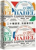 二十種語言,另眼看世界:綜觀世界四分之三人口聽、讀、說、寫的語...【城邦讀書花園】