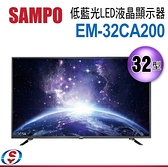 【信源電器】32吋 SAMPO聲寶LED液晶顯示器EM-32CA200 / EM-32CA200