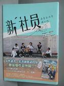 【書寶二手書T9/翻譯小說_JBI】新社員 前奏就用來接吻吧(全)_Miyako