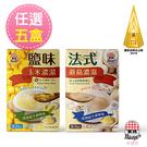 【生活】新優植鹽味玉米濃湯&法式蘑菇濃湯 任選5盒