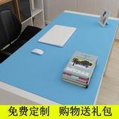 書桌墊游戲鼠標墊定制大號筆電桌寫字桌鍵盤墊 LQ2813『科炫3C』