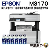 【搭T03Q100原廠墨水六瓶 ↘10490元】EPSON M3170 黑白高速四合一連續供墨複合機 登錄送禮卷 保固三年