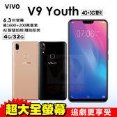 VIVO V9 Youth 4G/32G 6.3吋螢幕 八核心 智慧型手機 24期0利率 免運費