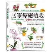 居家療癒植栽(39種保健花草輕鬆養.淨化空氣.景觀裝飾.除輻射.防蟲害.舒壓芳療)