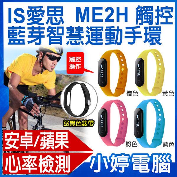 【免運+24期零利率】送黑色錶帶 全新 IS愛思 ME2H 心率智慧健康管理專業運動手環 簡訊提醒