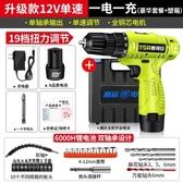 電鑽沖擊鋰電鑽12V 充電式手鑽小手槍鑽電鑽家用多 電動螺絲刀電轉【 出貨】
