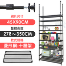 【居家cheaper】45X90X278~350CM微系統頂天立地十層菱型網收納架 (系統架/置物架/層架/鐵架/隔間)