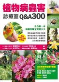 (二手書)植物病蟲害診療室Q&A300