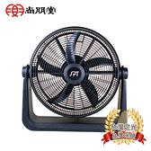 【尚朋堂】20吋渦輪扇 (SF-2021) 風距可達17M以上