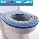 【2個裝】馬桶墊坐墊 家用夏季馬桶圈墊坐便套廁所防水拉錬坐便套     9號潮人館