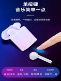 藍牙耳機 藍牙耳機雙耳迷你適用于華為vivo小米蘋果安卓手機通用型