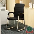 職員辦公椅子靠背簡約學生電腦家用舒適久坐弓形麻將會議老板座椅【福喜行】