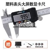 游標卡尺 不銹鋼游標卡尺高精度迷你油標數顯 數顯卡尺0-150mm塑料表頭
