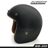 M2R 小帽款 復古帽 BB-300 BB300 皮帽 經典黑 超質感 Bulldog|23番 皮革 3/4罩 半罩