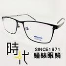 【台南 時代眼鏡 MIZUNO】美津濃 鈦金屬 光學眼鏡鏡框 MF-2121 C05 大方框 鏡框眼鏡 霧黑 55mm