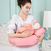 喂奶神器哺乳枕多功能喂奶枕護腰哺乳枕新生兒喂奶枕春夏季 怦然心動