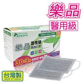 【樂品】活性碳 醫用口罩 33入 盒裝 (未滅菌)