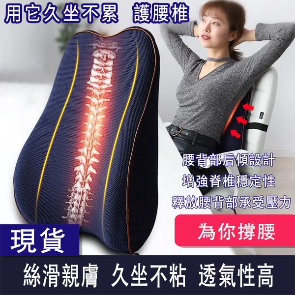 12h快速出貨 護腰靠墊辦公室腰部靠枕椅子靠背墊腰靠汽車腰墊腰椎孕婦座椅腰枕腰椎坐墊