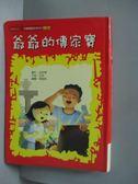 【書寶二手書T6/兒童文學_MRT】爺爺的傳家寶_毛咪