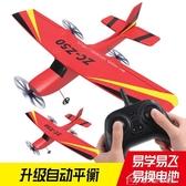 遙控玩具遙控飛機大型固定翼戰斗機滑翔機航模型搖控飛機入門無人機耐 多色小屋YXS