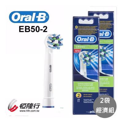【德國百靈】Oral-B-CrossAction Power多動向交叉刷頭(2入) EB50-2(2袋經濟組)