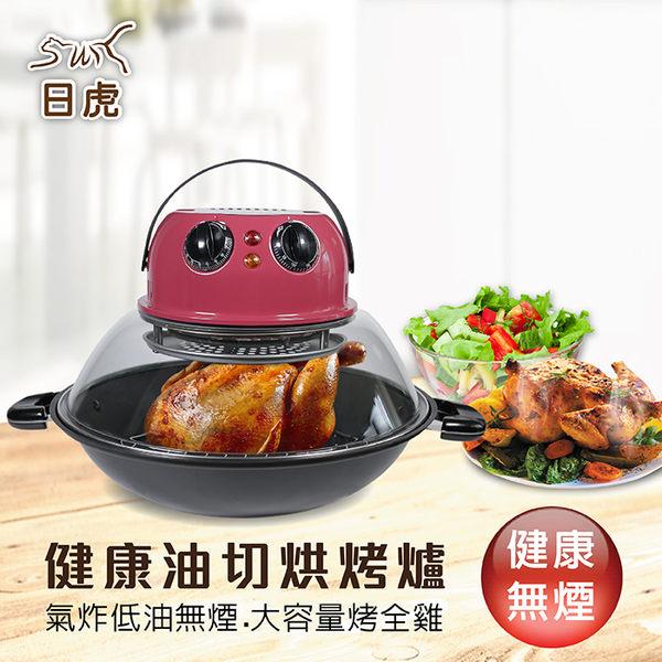 日虎 烘烤料理機 /烤肉/旋風烤爐/.氣炸鍋《愛家室》