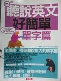 【書寶二手書T3/語言學習_JNX】聽說英文好簡單: 單字篇_王嘉敏、Douglas Roberts