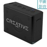 平廣 送袋保1年 創新 CREATIVE Muvo 1C 黑色 藍芽喇叭 喇叭 防潑防塵 IP66 可AUX IN