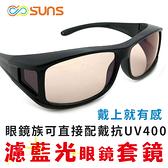 MIT濾藍光套鏡 濾藍光眼鏡 眼鏡族首選 防3c害眼必備 抗紫外線UV400 眼鏡 套鏡 黑框