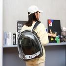 寵物太空包 貓包太空艙透明寵物包外出便攜雙肩貓袋寵物用品貓咪小型狗狗背包 全館免運