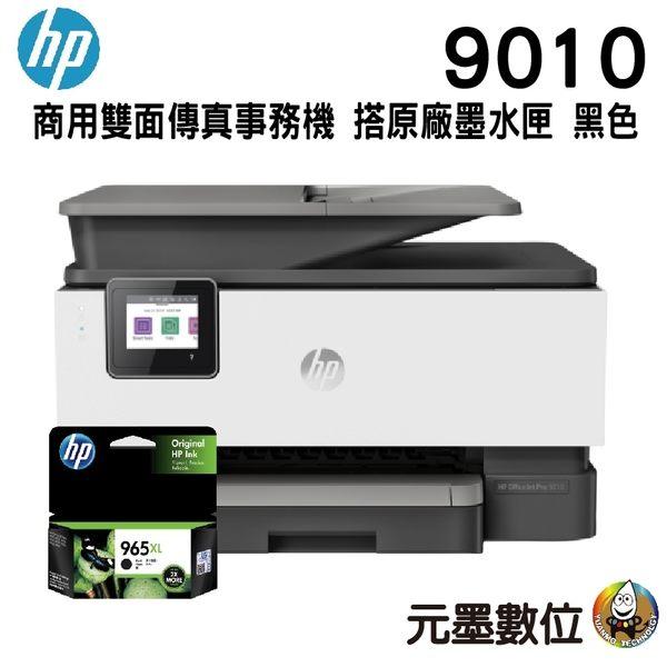 【搭965XL墨水匣一黑 ↘7890元】HP OfficeJet Pro 9010 All-in-One 印表機 登錄送禮卷