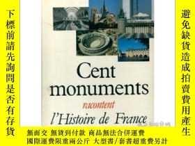 二手書博民逛書店Cent罕見monuments racontent l hist