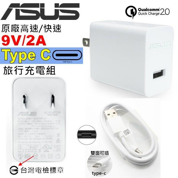 ASUS 華碩 原廠 9V Type C 快速充電組 ZenFone3 ZE552KL/ZE520KL/Z580C 原廠旅充組(台灣電檢) 平輸-裸裝