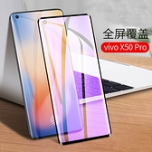 Vivo X60 X50 Pro X50e Y72 V21 5G 滿版 鋼化玻璃貼 螢幕保護貼 鋼化膜 滿版螢幕貼 黑邊