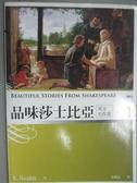 【書寶二手書T8/語言學習_IMB】品味莎士比亞英文名作選 1 _E. Nesbit