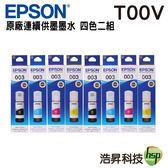 EPSON T00V 四色二組 原廠盒裝填充墨水 適用L3110 L3150 L1110 L3116 L5190 L5196
