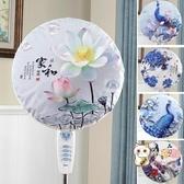 電風扇防塵罩落地扇罩子風扇罩全包落地圓形電扇電風扇罩風扇套子   麻吉鋪