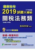 關務特考2019試題大補帖【關稅法務類】普通 專業(107年試題)