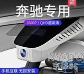 奔馳C級E級A級GLC200L專用隱藏式行車記錄儀YJT 【快速出貨】