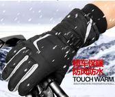 男士戶外保暖手套冬季觸屏加絨加厚騎行車防風防水摩托車棉滑雪厚 多色小屋