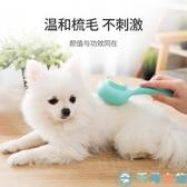 狗狗梳子針梳寵物清理器擼貓咪去浮毛【千尋之旅】