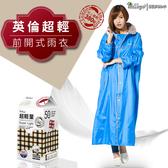 [安信騎士] 雙龍牌 超輕量英倫風時尚前開式雨衣 寶藍 連身式 雨衣 EUTD