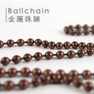 選用【250cm金屬珠鍊】 歐洲進口/循環珠鍊式/提升窗簾質感個性