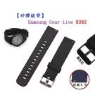 【矽膠錶帶】Samsung Gear Live R382 22mm 智慧智能手錶替換純色運動腕帶