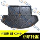 【一吉】17年後 新款 CX9 防水托盤 /EVA材質/ cx9防水托盤 cx9 防水托盤 cx-9 防水托盤 後車廂墊 車廂墊