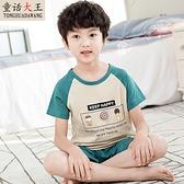 兒童睡衣男童家居服小孩空調服男孩純棉短袖大童套裝薄款寶寶夏季