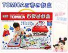 麗嬰兒童玩具館~TOMICA TOMY-多美小汽車百變遊戲盒/波力百變遊戲盒