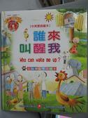 【書寶二手書T1/少年童書_XGH】誰來叫醒我(中英雙語繪本)_王興炫, 饒允武_附光碟