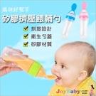 寶寶矽膠擠壓式湯匙-嬰兒副食品新生兒米糊餵食器-JoyBaby