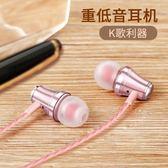 科唱 耳機入耳式手機通用可愛男女生耳機耳塞式重低音K歌運動耳麥手機電腦韓國迷你魔音耳機